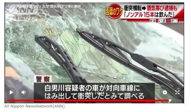 """「ノンアルコールビール15本飲んだ」女が""""酒気帯び""""で車に衝突"""