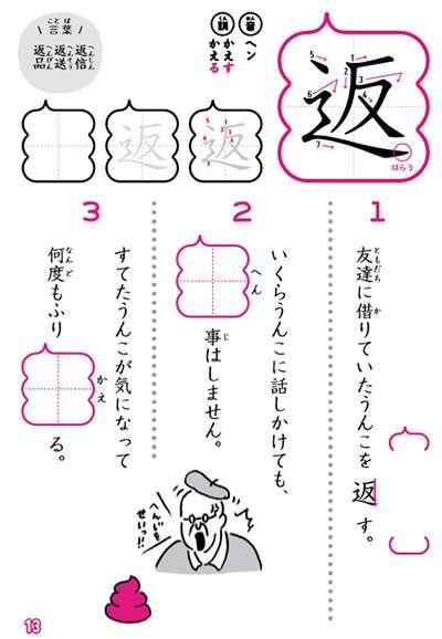 大人気「うんこ漢字ドリル」に専門家から懸念の声「いじめの材料にも」