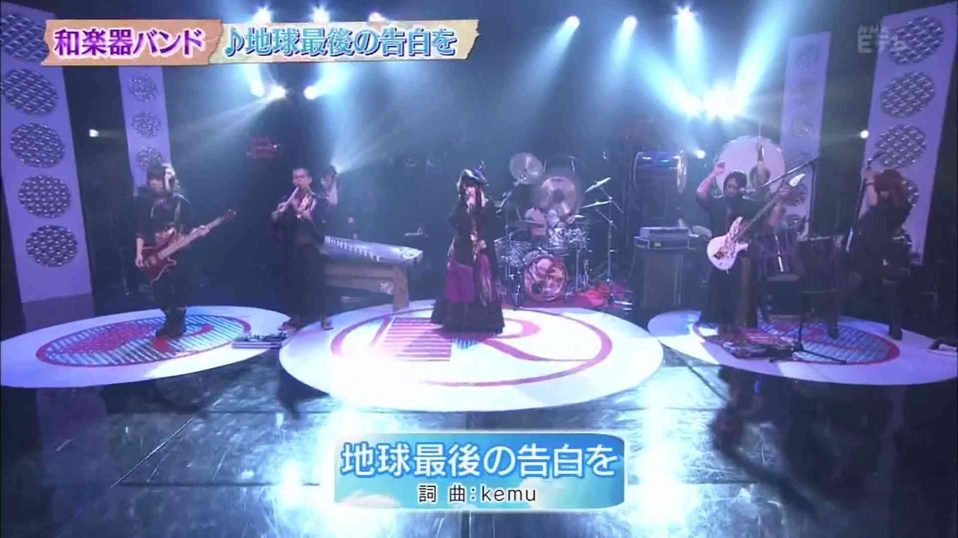 Wagakki Band / 和楽器バンド - Chikyu Saigo no Kokuhaku wo / 地球最後の告白を (Live at R no Housoku 2015) - YouTube