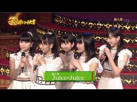 Juice=Juice 『ロマンスの途中』 レコード大賞2013 新人賞 - YouTube