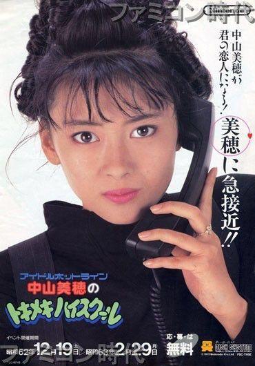 「貴族探偵」中山美穂の容姿と演技に表れた