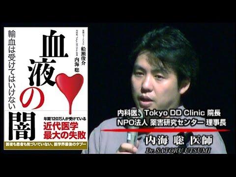 「すべてのワクチンは一切効果が無く有害!」内海聡医師ワールドフォーラム2014年7月 - YouTube