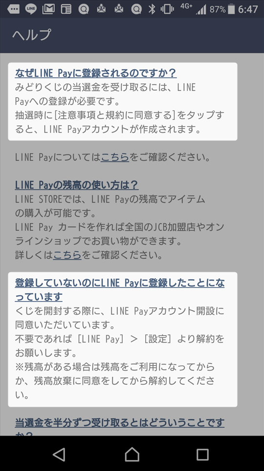 【LINE】「『みどりくじ』を開封するとLINE Payに勝手に登録される」の声について | LINEの仕組み