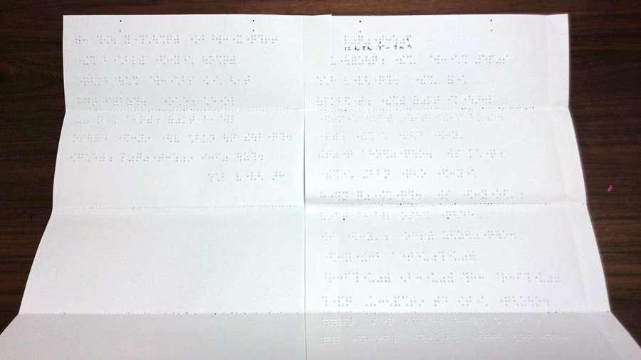 全盲の長男が任天堂に送った手紙。まさかの