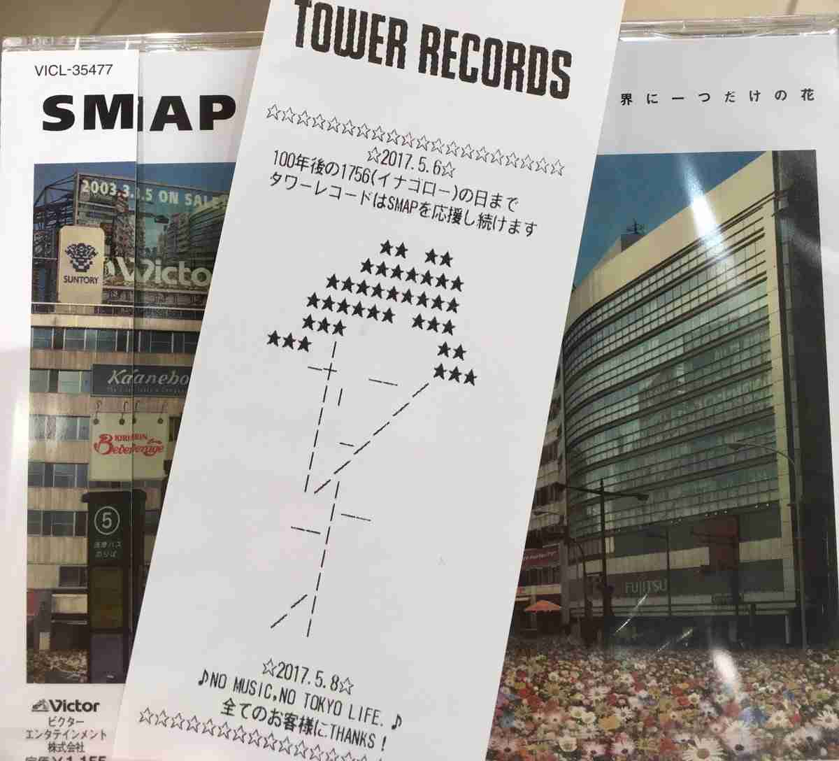 "SMAP「世界に一つだけの花」6日付デイリー4位に""ゴローの日""稲垣吾郎効果か"
