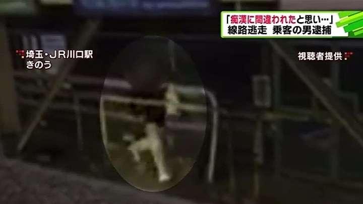 線路逃走の男逮捕「痴漢に間違われたと思い逃げた」 TBS NEWS
