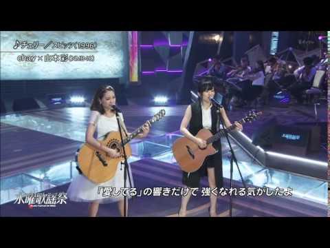 水曜歌謡祭 山本彩 ギター片手にチェリー熱唱 NMB48 スピッツ - YouTube