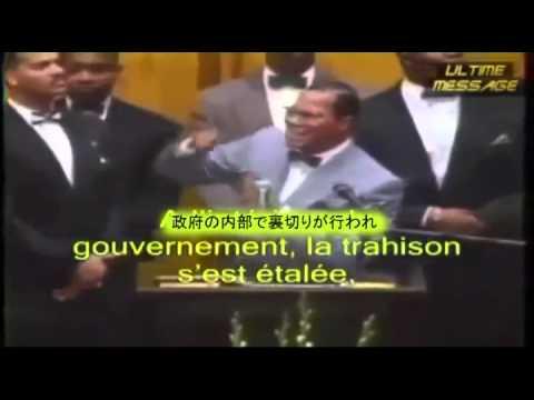 ファラカ-ン 銀行家の悪徳を告発する - YouTube