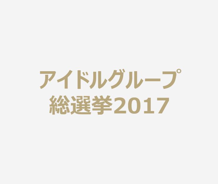 アイドルグループ総選挙2017開催。男性・女性含め日本で最も人気のグループは?投票は6月9日まで
