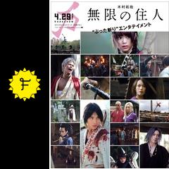 無限の住人(2017)の映画レビュー(感想・評価)・あらすじ・キャスト | Filmarks