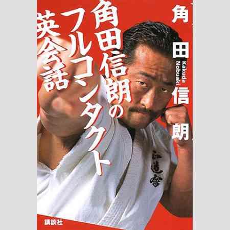 角田信朗、松本人志への謝罪も「痛すぎる」「傷口を広げただけ」と擁護の声なし | アサ芸プラス