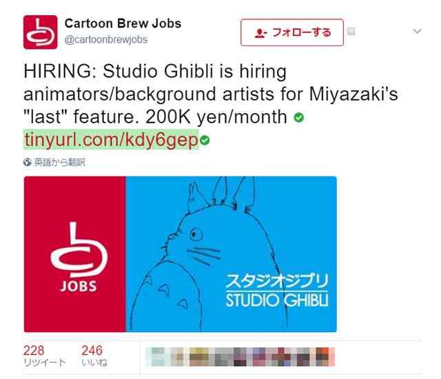 月給安すぎ!? スタジオ・ジブリ宮崎駿監督最後の長編アニメスタッフ募集に海外から批判の声