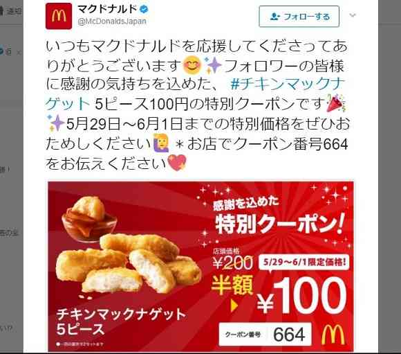 【速報】マクドナルド「チキンマックナゲット」が本日5月29日から100円キターーーッ! 今すぐ公式Twitterを見てみろ!! | ロケットニュース24