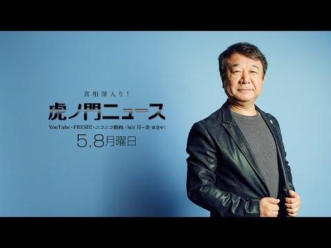 【DHC】5/8(月) 青山繁晴・居島一平【虎ノ門ニュース】 - YouTube