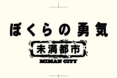 キンキ、20年ぶりドラマ本格共演 『ぼくらの勇気〜未満都市』が今夏SPで復活 | ORICON NEWS