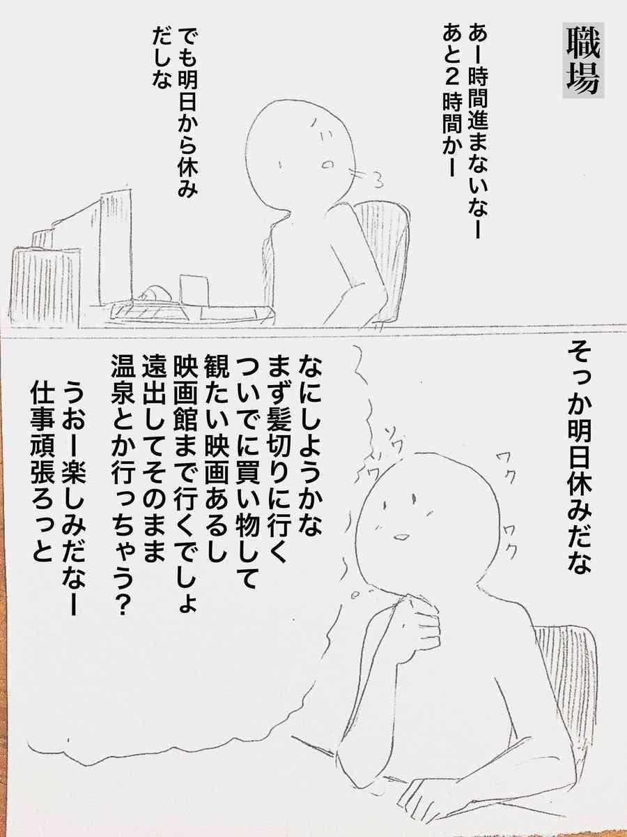 社会人のあるある漫画に共感の声「予定を立てても休日になると無理」