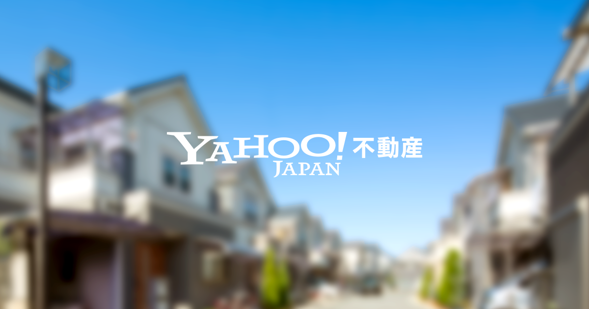 【物件多数】関東の中古一戸建て購入・物件探し|Yahoo!不動産