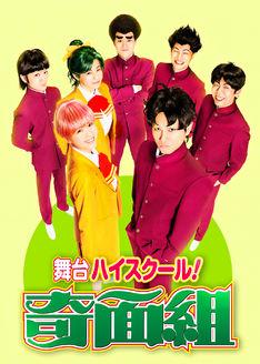 一堂零は平野良「ハイスクール!奇面組」配役決定&ビジュアル初公開