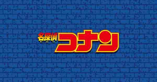 「名探偵コナン から紅の恋歌(ラブレター)」公開記念!劇場版全20作一挙!史上最大の名探偵コナンSP|映画|WOWOW
