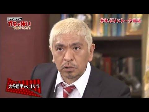 ガキの使い IKKOの抱かれたい男カレンダー! 2017年5月14日 170514 Live - YouTube