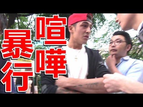 タバコポイ捨て注意したら外国人に殴られて喧嘩に - YouTube