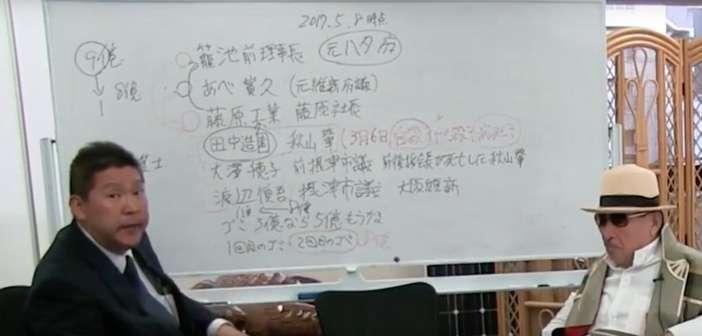 [JRPtelevision]森友学園事件の真相 【後編】 〜限りなく真実に迫った仮説〜 - シャンティ・フーラの時事ブログ