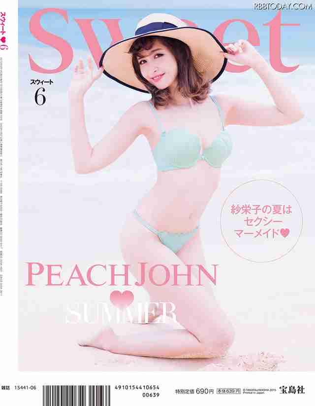 """紗栄子、""""貝殻""""ブラでセクシーに! PEACH JOHN夏の新商品「人魚のブラ」姿を披露"""
