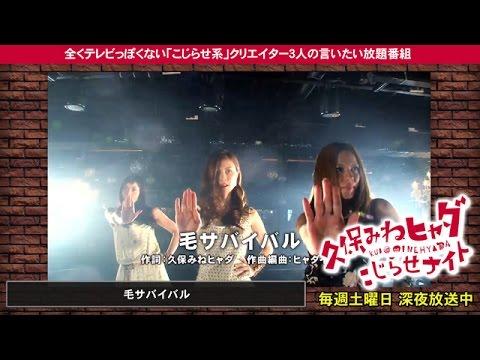 【公式】毛サバイバル/MAX 【久保みねヒャダこじらせナイト】 - YouTube