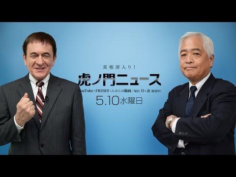 【DHC】5/10(水) ケントギルバート・藤井厳喜・居島一平【虎ノ門ニュース】 - YouTube
