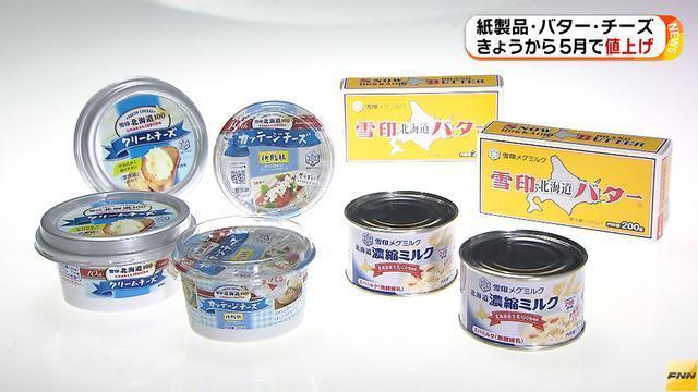 紙製品・バター きょうから5月で値上げ(フジテレビ系(FNN)) - Yahoo!ニュース