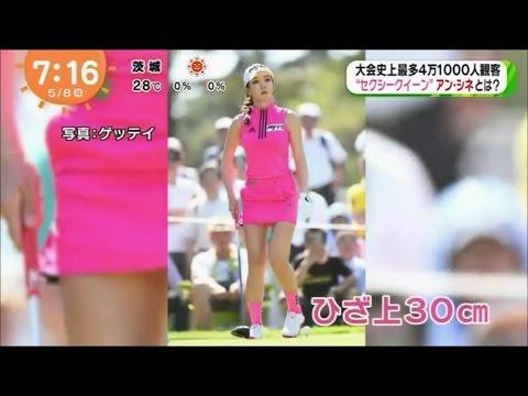 【観客4万人】ゴルフ界のセクシークイーン アン・シネ! - YouTube