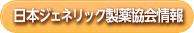 ジェネリック医薬品希望カードやパンフレット | 日本ジェネリック製薬協会