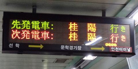 鉄道会社への要望( ・∀・ )ゞ