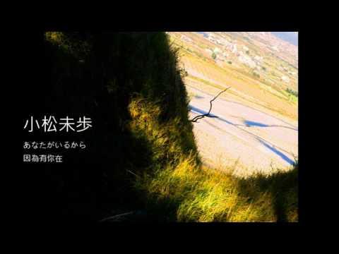 小松未歩「あなたがいるから」(2000年6月21日発売・オリコン9位)