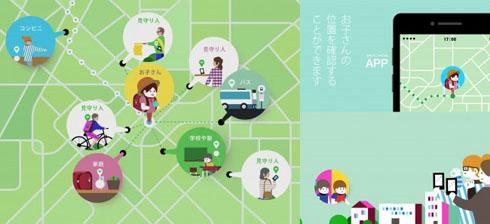 自販機から子どもや高齢者の位置特定「IoT見守り」、渋谷区で実証実験
