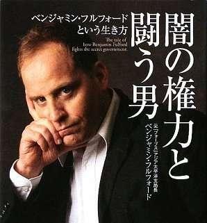 フルフォードレポート英語版 (05/22) | Michi & Mirai World