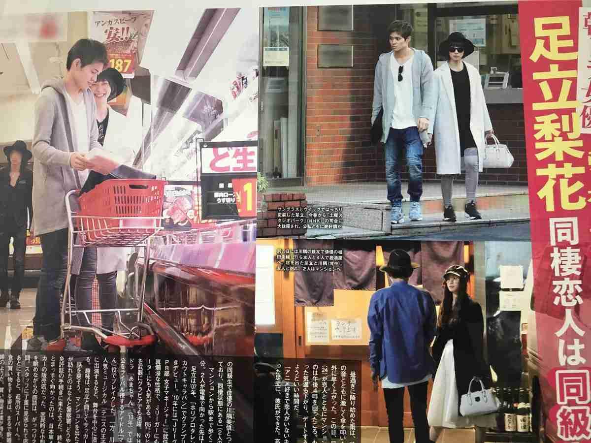 足立梨花、川隅美慎と「同棲状態」報道 事務所は「仲のいい友人」