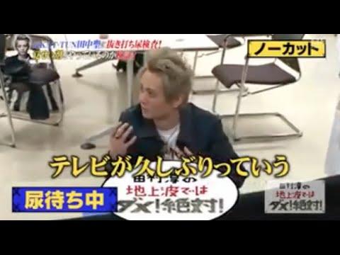元KAT-TUN田中聖 覚せい剤をやってるのか抜き打ち検査 - YouTube