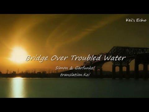 Bridge Over Troubled Water(明日に架ける橋) - Simon & Garfunkel - 訳詞付き - YouTube