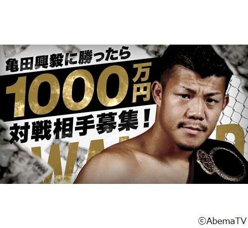 亀田興毅氏ボクシング企画 視聴者殺到でAbemaTVアクセス障害