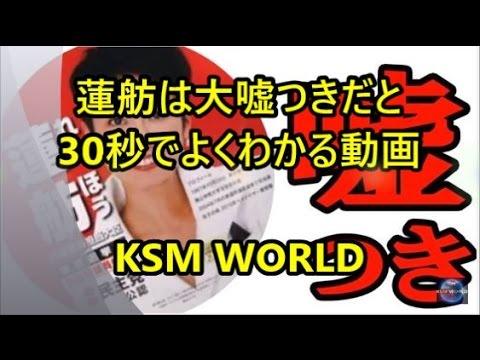 【KSM】蓮舫は大嘘つきだと30秒でよくわかる動画 ペラペラじゃんww - YouTube