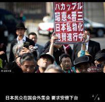 【共謀罪反対デモ】参加者が「バカップル 昭恵&晋三 日本私物化絶賛進行中」というプラカードを掲げる | 保守速報