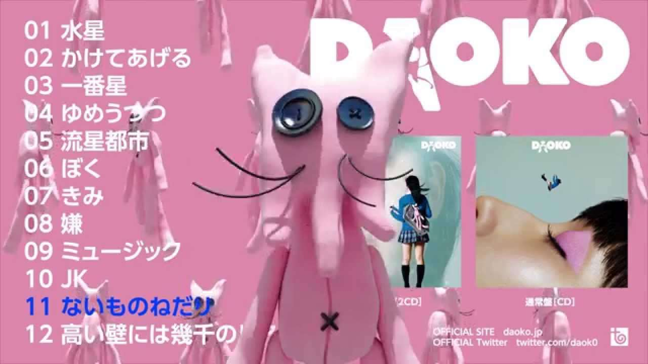 1st Album「DAOKO」クロスフェードムービー - YouTube