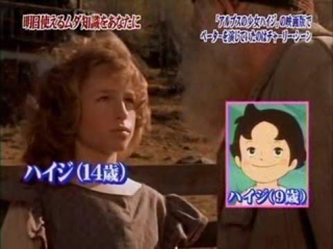 トリビアの泉「アルプスの少女ハイジの映画版でペーターを演じていたのはチャーリー・シーン」 - YouTube