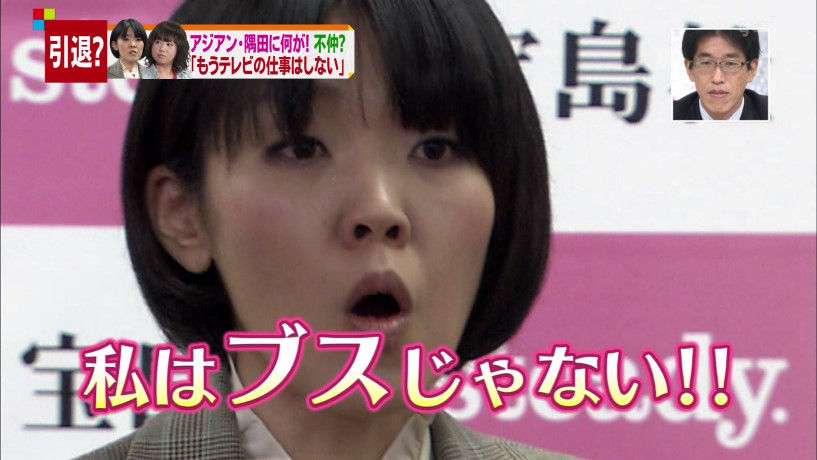 アジアン隅田美保「ブスいじりが婚活に邪魔なだけ」ブログで怒り爆発