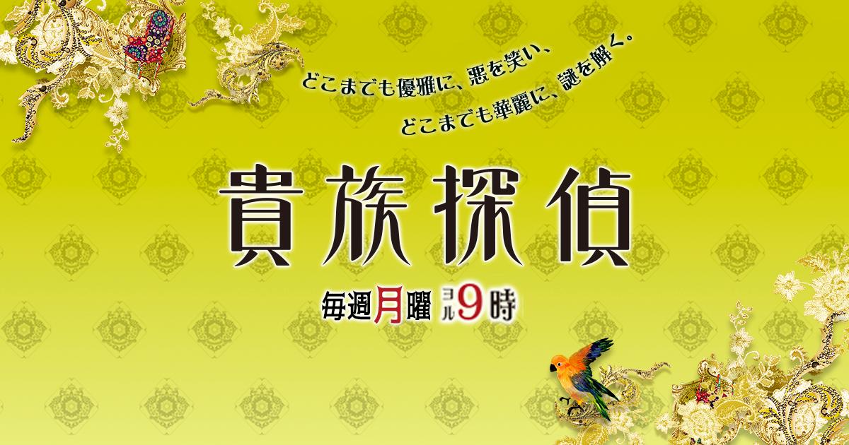 貴族探偵 | オフィシャルページ - フジテレビ