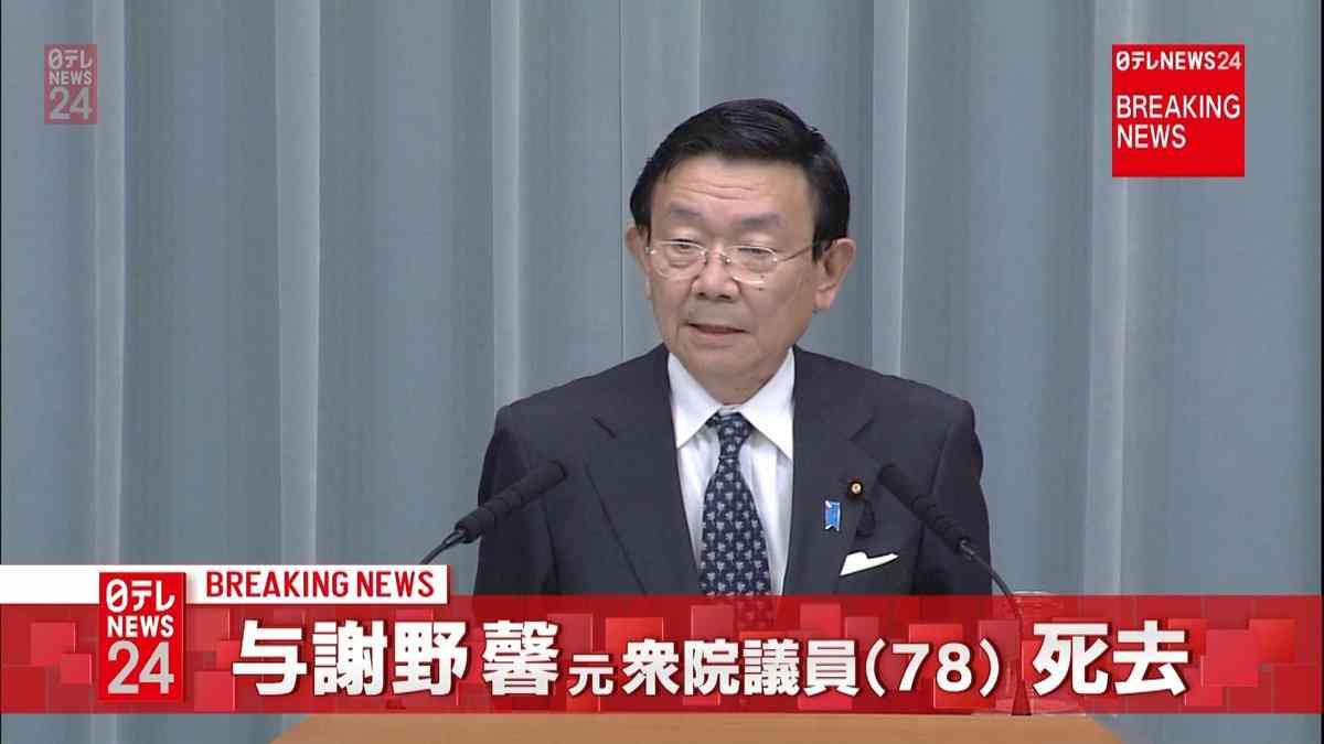 【訃報】与謝野馨元衆院議員(78)が死去
