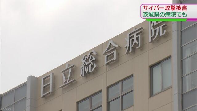 サイバー攻撃 日立製作所が運営の病院でも障害 | NHKニュース