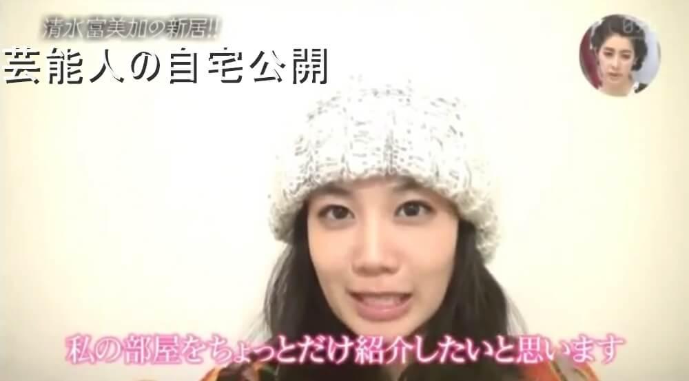 【女優の自宅】清水富美加さんの一人暮らし自宅【画像あり】