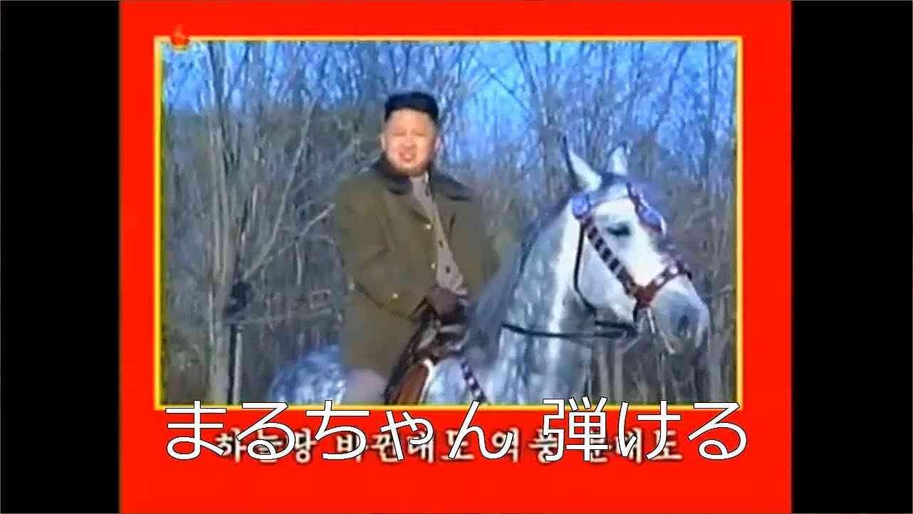 [空耳 北朝鮮]金正恩、大グンマー - YouTube